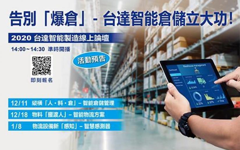 Hội thảo trực tuyến cuối năm 2020 - Giới thiệu các giải pháp Quản lý thông minh Kho - Lưu trữ hàng hóa và Logistics
